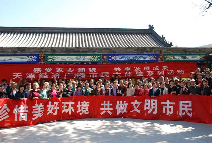 """9.27经济广播电台组织100名听众朋友""""神秘游园会"""""""